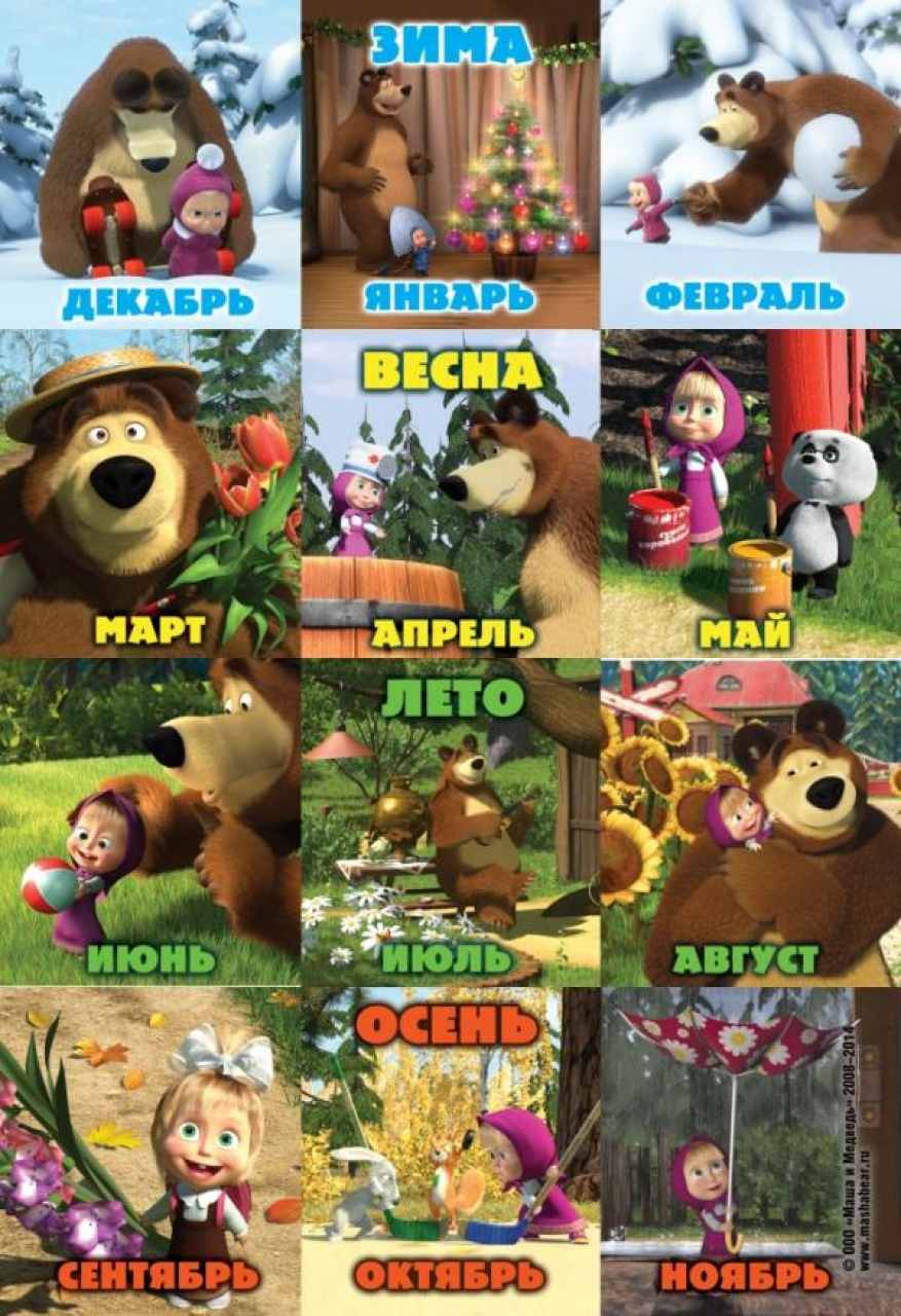 Masha and the Bear - D3MM006 - mix