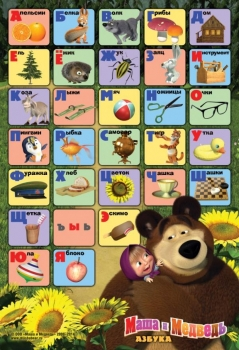 Masha and the Bear - D3MM001 - mix